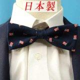 日本製 5cm 蝶ネクタイ ピアネスタイ バタフライ 綿 フラッグ
