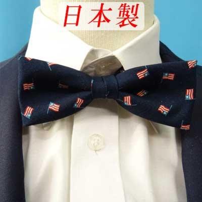 画像1: 日本製 5cm 蝶ネクタイ ピアネスタイ バタフライ 綿 フラッグ