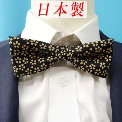 画像1: 日本製 5cm 蝶ネクタイ ピアネスタイ バタフライ 綿 モノトーン 桜