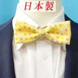 日本製 5cm 蝶ネクタイ ピアネスタイ バタフライ 綿 ハート