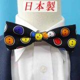 日本製 5cm 蝶ネクタイ ピアネスタイ バタフライ 綿 ボタン