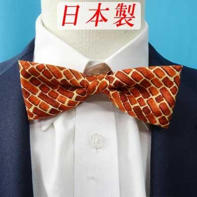 画像1: 日本製 5cm 蝶ネクタイ ピアネスタイ バタフライ 綿 レンガ