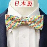 日本製 5cm 蝶ネクタイ ピアネスタイ バタフライ 綿 レインボーウェーブ