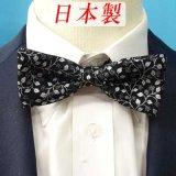 日本製 5cm 蝶ネクタイ ピアネスタイ バタフライ 綿 シルバーリーフ
