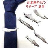日本製 タイピン タイ止め 真鍮 モチーフ 魚系