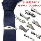 日本製 タイピン タイ止め 真鍮 モチーフ 服装 ファッション