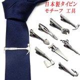 日本製 タイピン タイ止め 真鍮 モチーフ 工具