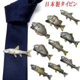 日本製 タイピン タイ止め 真鍮 魚