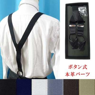 画像1: 日本製 30mm Y型 サスペンダー マンボ無地 本革パーツ ボタン式 黒箱入り 4115-756