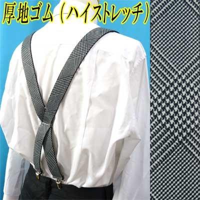 画像1: 日本縫製 35mm X型サスペンダー ゲバルト ハイストレッチ グレンチェック