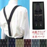 日本縫製35mmY型サスペンダー 高級クリップ革使い ゲバルトゴム クレストピン