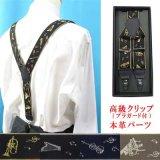 日本縫製35mmY型サスペンダー 高級クリップ革使い ゲバルトゴム 楽器 音楽