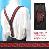 日本縫製35mmY型サスペンダー 高級クリップ革使い ゲバルトゴム アーガイルライン