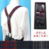 日本縫製35mmY型サスペンダー ボタン式革使い ゲバルトゴム タータンチェック
