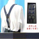 日本縫製35mmY型サスペンダー ボタン式革使い インポートゴム 5ライン