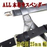 日本製 25mm Y型 レザーサスペンダー ALL 本革