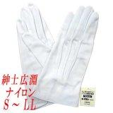 紳士用白手袋 礼装用 儀礼用 ナイロン 広淵 No.3600