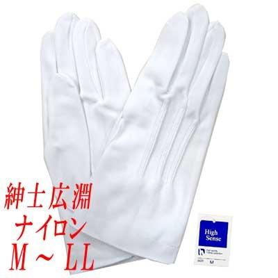 画像1: 紳士用白手袋 礼装用 儀礼用 ナイロン 広淵 No.101
