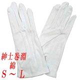 紳士用白手袋 礼装用 儀礼用 綿 巻淵 No.4000