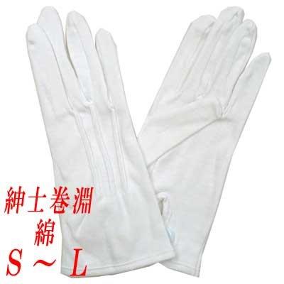 画像1: 紳士用白手袋 礼装用 儀礼用 綿 巻淵 No.4000