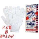 紳士用白手袋 作業用 綿 カーグリップ滑り止め付き ROUTE66 No.661