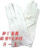 紳士用白手袋 礼装用 儀礼用 綿 カーグリップ滑り止め付き No.500