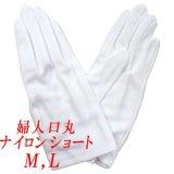 婦人用白手袋 ナイロン ショート Mサイズ No.2010