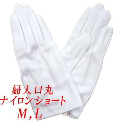 画像1: 婦人用白手袋 ナイロン ショート Mサイズ No.2010