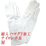 婦人用白手袋 ナイロン ハマグリ加工 中長 No.930