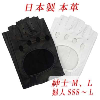 画像1: 日本製指切り手袋 本革 穴あき