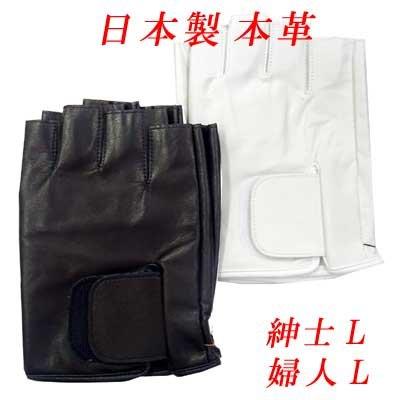 画像1: 日本製指切り手袋 本革 穴なし