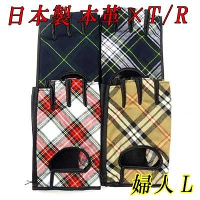 画像1: 日本製指切り手袋 本革 穴あき 赤