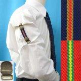 日本製 裄吊り シャツガーター 袖丈調整 ゴム AG 綾ストライプ