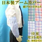 日本製 腕カバー アームカバー 綿 ブロードタック 格子 12双セット売り(色・柄指定不可)