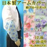 日本製 腕カバー アームカバー 綿 ブロードタック 花柄 12双セット売り(色・柄指定不可)