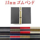 日本製 15mm ゴムバンド IVY調ストライプ