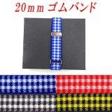 日本製 20mm ゴムバンド シェパードチェック
