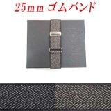 準日本製 25mm ゴムバンド 杢ヘリンボン