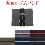準日本製 30mm ゴムバンド ストライプ