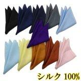 日本製 ポケットチーフ ハンカチーフ 正絹 シルク 無地 旧サイズ