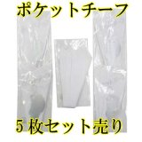 日本製 ポケットチーフ ハンカチーフ 綿 スリーピークス 5枚セット売り
