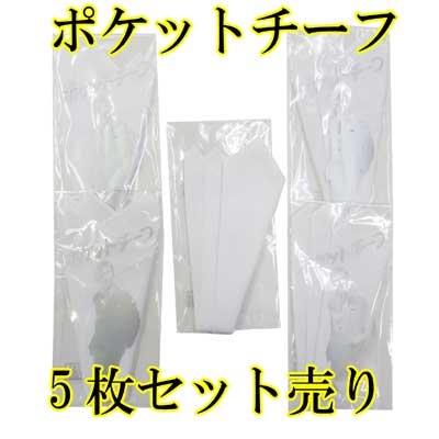 画像1: 日本製 ポケットチーフ ハンカチーフ 綿 スリーピークス 5枚セット売り