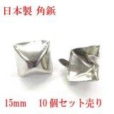日本製 スタッズ 角鋲 ピラミッド 2本足 10個組 シルバー