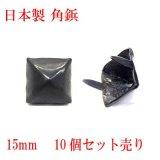 日本製 スタッズ 角鋲 ピラミッド 2本足 10個組 黒塗装