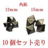 中国製 スタッズ 角鋲 ピラミッド 2本足 10個組 アンチック
