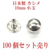 日本製 スタッズ カシメ 小玉 100個組 シルバー