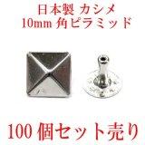 日本製 スタッズ カシメ 角ピラミッド 100個組 シルバー