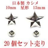 日本製 スタッズ カシメ 星形 20個組 シルバー