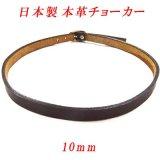 日本製チョーカー 本革 ピン式 10mm 穴なし無地 チョコ
