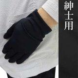 日本製ナイロン手袋 中長 Mサイズ 黒